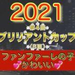 【ブリリアントカップ】【大井競馬】【2021】レース結果