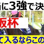 大阪杯 2021 競馬予想 上位1~3番人気評価と激走期待の穴馬2頭