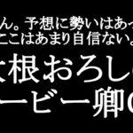 【競馬予想】ダービー卿チャレンジトロフィー2021【大根おろし】