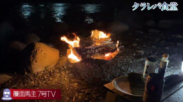 【競馬×焚き火】惨敗の皐月賞2021。日本酒が心に沁みるわ…【タラレバ食堂】