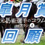 皐月賞2021 回顧 エフフォーリア・横山武史騎手がクラシックを奪取!! ダノンザキッドの敗因は 元馬術選手のコラム【競馬】