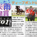 【競馬】天皇賞2021 馬めがね新聞