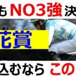 桜花賞 2021 競馬予想 ソダシ・サトノレイナス・アカイトリノムスメの3強決着に待った!割って入るならこの2頭に注目
