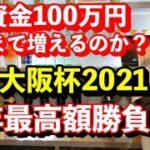 【競馬】大阪杯2021