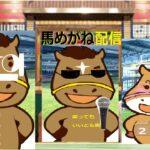 【競馬ライブ】元競馬関係者が伝えるパドック予想 大阪杯2021