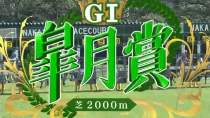 【競馬】2021  皐月賞 GI   4/18