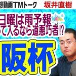 【競馬ブック】大阪杯 2021 予想【TMトーク】(栗東)