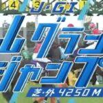 【競馬】2021 中山グランドジャンプjGI  オジュウチョウサン連覇なるか?!4/17