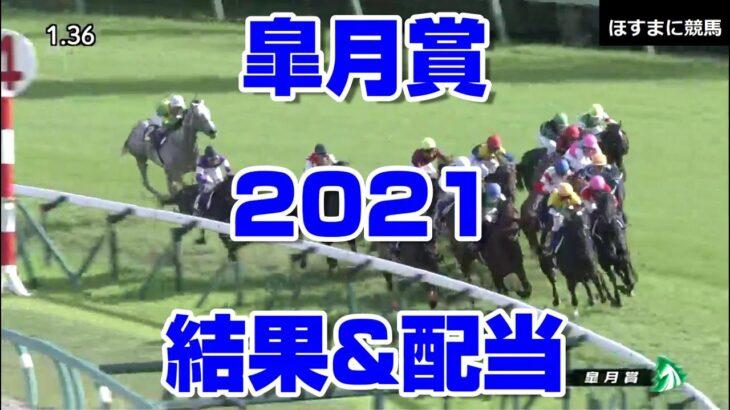 皐月賞2021 結果 配当【競馬予想tv 競馬場の達人 競馬魂 武豊tv】
