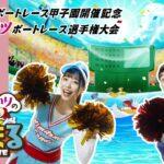 【ウチまる】2021.04.06~4日目~春のセンバツ ボートレース選手権大会【まるがめボート】