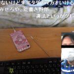 【関慎吾】オンラインカジノを完全解説! 2021/04/18