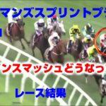 【海外競馬】チェアマンズスプリントプライズ2021:レース結果(1番人気ダノンスマッシュ)