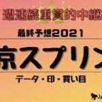 【東京スプリント2021】中央競馬11週連続的中 地方競馬でも当てられるのか!? 【競馬予想】【最終予想】