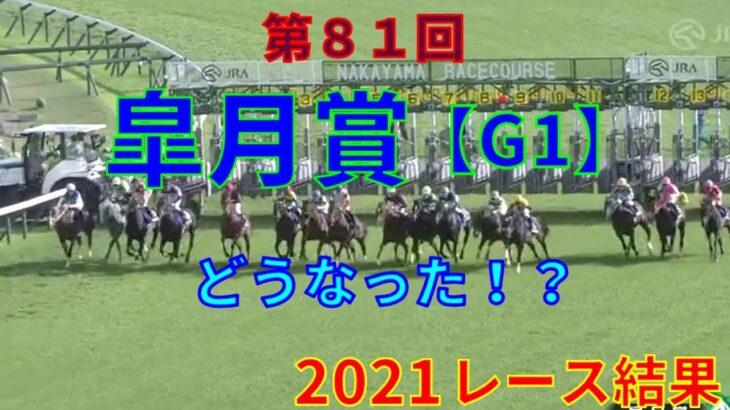 【競馬】皐月賞2021レース結果 1番人気ダノンザキッド 2番人気エフフォーリア 牡馬クラシック第一弾