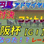 【競馬】大阪杯2021レース結果 アドマイヤビルゴどうなった!? 1番人気コントレイル 2番人気グランアレグリア 3番人気サリオス 4番人気レイパパレ
