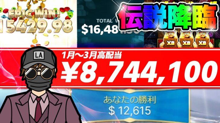 🔥2021年1月〜3月までの高配当クリップ集!【オンラインカジノ】【kaekae】