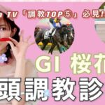 【桜花賞2021】18頭全馬調教解説!(ネット競馬TV『追い切りTOP5』も♪)