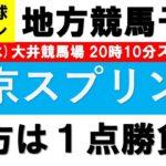 【2021競馬予想】東京スプリント20211点勝負【地方競馬】