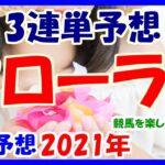 【競馬】2021年 フローラステークス 3連単!、