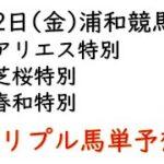 【浦和競馬トリプル馬単予想】アリエス特別・芝桜特別・春和特別【南関競馬2021年4月2日】