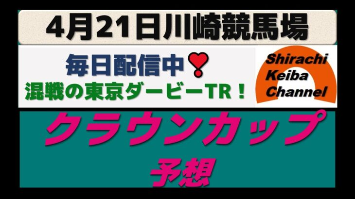 【競馬予想】クラウンカップ2021年4月21日 川崎競馬場