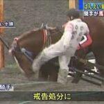 騎手が馬の顔を蹴り処分 ばんえい競馬の能力検査で(2021年4月22日)