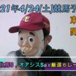 2021/4/24土曜競馬予想😀福島牝馬,オアシスSほかbyMr.おじさん