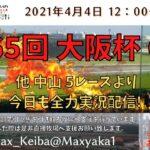 2021/4/4 第65回 大阪杯 G1  他 中山 5レースより頑張って全力実況配信