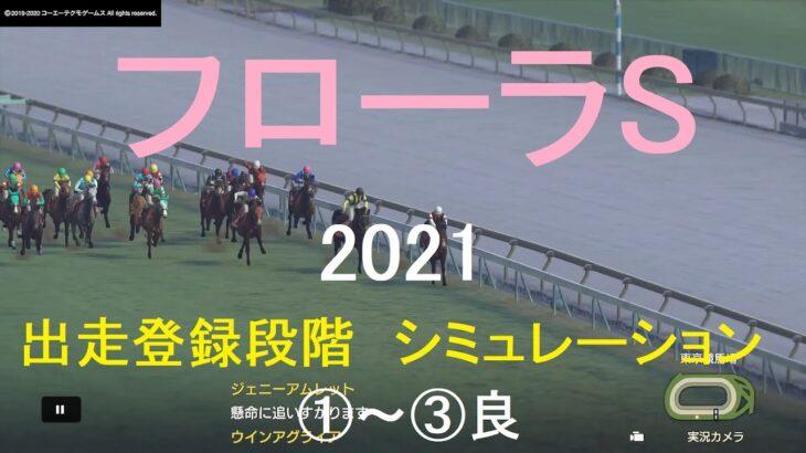 【競馬予想2021】第56回フローラS(GⅡ)シミュレーション出走登録段階3パターン(①~③良)【WP9】20210418