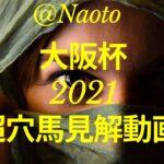【大阪杯2021予想】超穴馬見解【Mの法則による競馬予想】