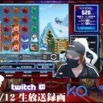 ⚡【21.com】100スピンマッチの巻き【生放送録画 kaekae】【オンラインカジノ】