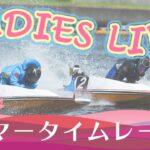ボートレース【レースライブ】浜名湖オールレディース 2日目 1~12R