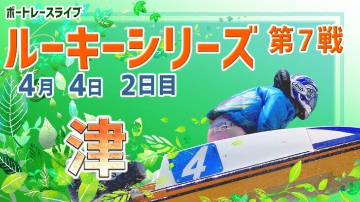 【ボートレースライブ】津ルーキー シリーズ 2日目 1~12R