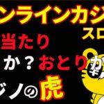 #217【オンラインカジノ スロット】大当たり祭りか?おとりか?
