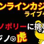 #218【オンラインカジノ|ライブゲーム】魔モノポリーに挑む!