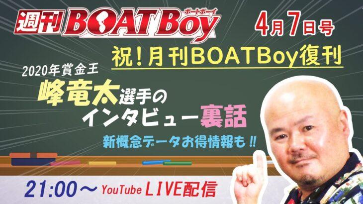 【21時から生配信】週刊BOATBoy ボートレース情報 4月7日(水)21時~ 木曜日は丸儲け!~祝!月刊BOATBoy復刊~
