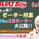【21時から生配信】週刊BOATBoy ボートレース情報 3月31日(水)21時~ 木曜日は丸儲け!~一モーターで勝つPART2~