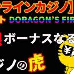 #221【オンラインカジノ|スロット】無限∞ボーナスリールのあるスロット面白い!|Doragon's Fire infinireels