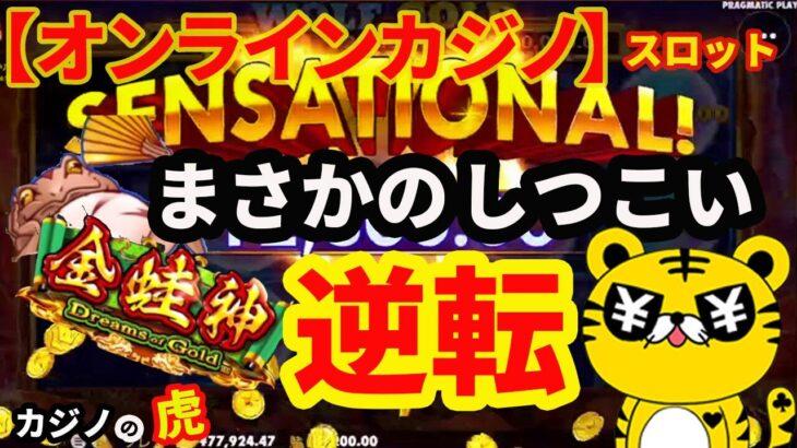 #225【オンラインカジノ|スロット】まさかのしつこいプレイが逆転を呼んだ?!|安定の金蛙神の敗北とWOLF GOLDの勝利!