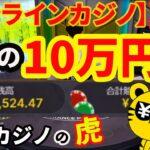 #226【オンラインカジノ|ブラックジャック】幻の10万円超!|BJ下手くそ日記