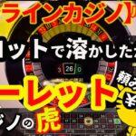 #227【オンラインカジノ|ルーレット】最後の砦!逆襲のルーレット!|スロット溶かしたらルーレット!