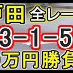 【競艇・ボートレース】戸田で全レース「23-1-56」19万円勝負!!