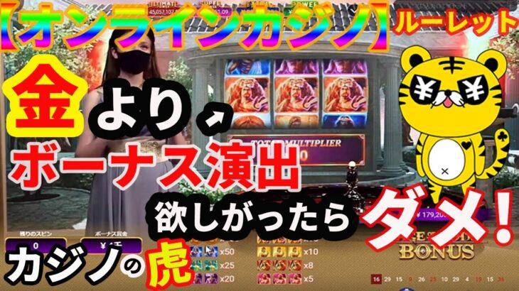 #230【オンラインカジノ|ルーレット】金💴よりボーナス演出に目がくらんだらダメ!|初判定結果!