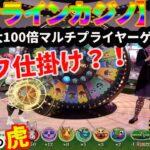 #231【オンラインカジノ|ライブゲーム】ドリフ仕掛けのボーナスゲームにワロタ|Adventure Beyond WONDERLAND