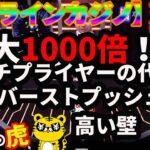 #232【オンラインカジノ|ブラックジャック】最大1000倍のBJの代償は3枚バーストプッシュの高い壁|QUANTUM BLACK JACK