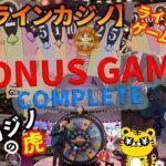 #235【オンラインカジノ|ライブゲーム】ボーナスゲームComplete!|WONDERLAND|おまけ!ボーナス101倍獲得?!