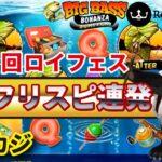 オンラインカジノ 第25回ロイヤルフェス!!フリースピン連発【ロイヤルパンダ】