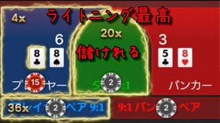 【毎日カジノ#28】ライトニングバカラがアツい!