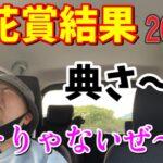 【競馬】#3リスタート 桜花賞結果