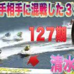 【ボートレース・競艇】清水愛海 男子選手に揉まれた3着争い 下関COME ON!FM CUP